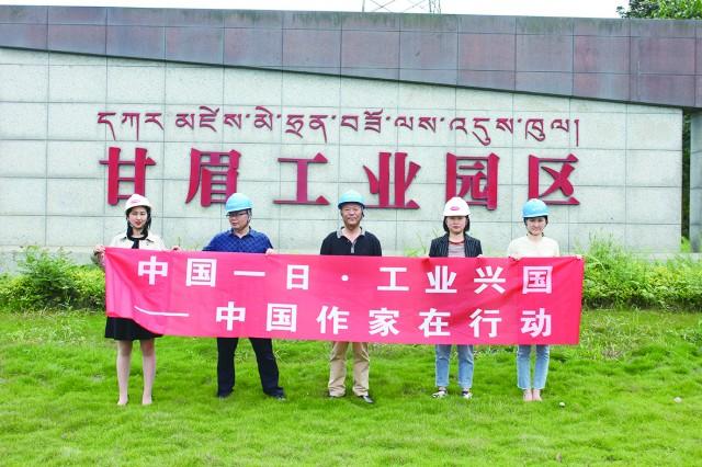 中国作家在行动(1035676)-20210511102721.jpg